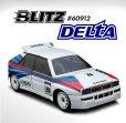 画像1: BLITZ MINIサイズボディ DELTA (1)